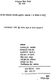 Agni Pariksha By Acharya Tulsi