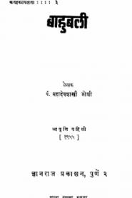 Bahubali By Mahadevshastri Joshi