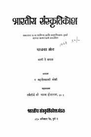 Bharatiya Sanskriti Kosh 5 By Mahadevshastri Joshi