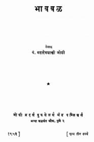 Bhavbal By Mahadevshastri Joshi