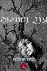 Bhayan Ratra By Shrenik Sarade