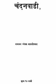 Chandanavadi By Gajanan Tryambak Madkholkar
