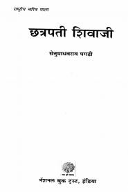 Chhatrapati Shivaji By Setumadhavarao Pagadi