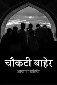 Choukati Baher By Akash Khandke