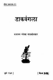 Daak Bangala By Gajanan Tryambak Madkholkar
