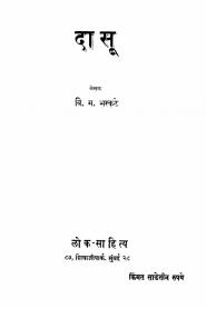 Daasoo By Vi. M. Bhuskute