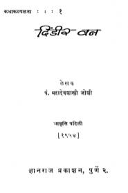 Dindir Van 1 By Mahadevshastri Joshi