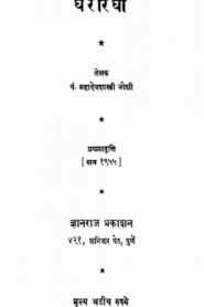 Ghararighi By Mahadevshastri Joshi