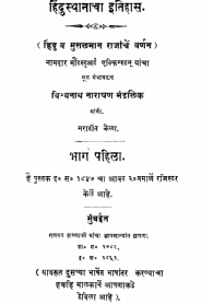 Hindusthanacha Itihas 1 By Vishwanath Narayan