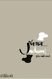 Jackson… Jackson! By Nitin More