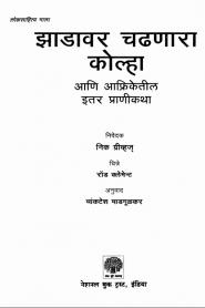 Jhaadaavar Chadhanaaraa Kolha By Vyankatesh Madgulkar