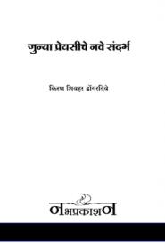 Junya Preyasiche Nave Sandarbh By Kiran Shivharei