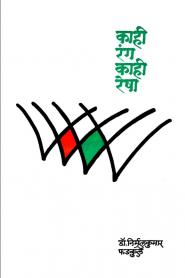 Kahi Rang Kahi Resha By Nirmalkumar Phadkule