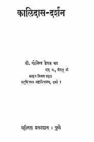 Kalidas Darshan By Govind Keshav Bhat