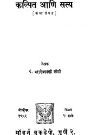 Kalpit Ani Satya By Mahadev Shastri