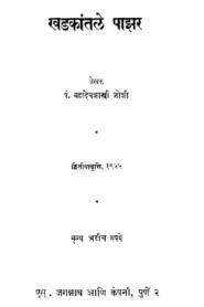 Khadakatale Pajhar By Mahadevshastri Joshi