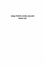 Kolhapur Chatnisi Daptarantil By V. G. Khobrekar