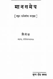 Maanasamegh By Girish