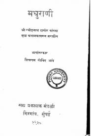 Madhurani By Rabindranath Tagore