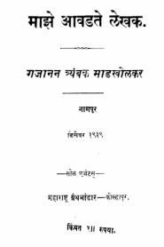 Majhe Avadate Lekhak By Gajanan Tryambak Madkholkar