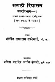 Marathi Riyasat 1 By Govind Sakharam Sardesai