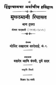 Marathi Riyasat 2 By Govind Sakharam Sardesai