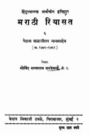 Marathi Riyasat 6 By Govind Sakharam Sardesai
