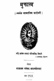 Muktatma By Gajanan Tryambak Madkholkar