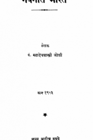 Navanit Bharat By Mahadevshastri Joshi