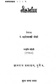 Neel Madhav By Mahadevshastri Joshi