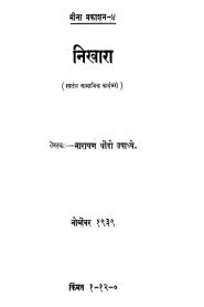 Nikhara By Narayan Dhondo