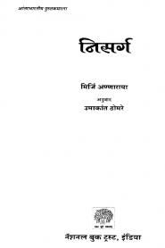 Nisarg By Umakant Thomare