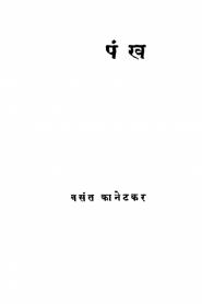 Pankh By Vasant Shankar Kanetkar