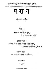 Parag By Gajanan Tryambak Madkholkar