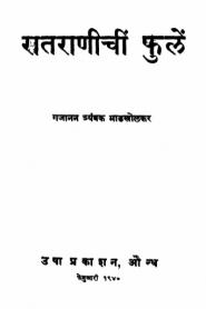 Rataranichin Phulen By Gajanan Tryambak Madkholkar