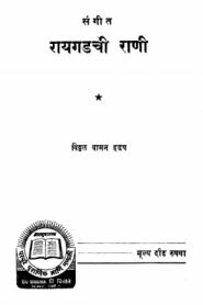 Sangit Rayagadachi Rani By Vitthal Vaman Hadap