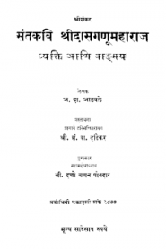 Sant Kavi Shri Dasaga Namaha Raaj By Datto Vaman Potdar