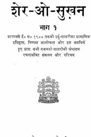 Sher O Sukhan 1 By Ayodhya Prasad Goyaliya