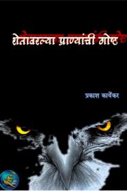 Setavaracya Pranyanci Gosta By Prakash Karyekar