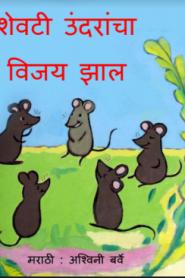 Shevti Undayancha Vijay Jhaal By Pustak Samuh