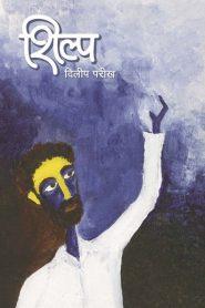 Shilp By Dilip Parikh