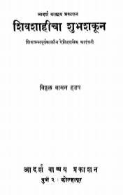Shivshahicha Shubh Shakun By Vitthal Vaman Hadap