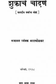 Shukrachen Chandanen By Gajanan Tryambak Madkholkar