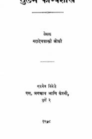 Sulabh Kavyashastra By Mahadevshastri Joshi