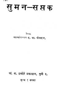 Suman Saptak By Datto Vaman Potdar