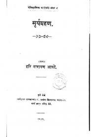 Surya Grahan By Hari Narayan Apte