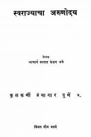 Swarajyacha Arunodaya By Pralhad Keshav Atre