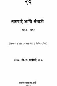 Tarabai Ani Sambhaji By Govind Sakharam Sardesai