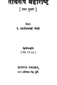 Tirtharup Maharashtra 2 By Mahadevshastri Joshi