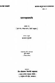 Uttarajjhayanani 1 By Acharya Tulsi
